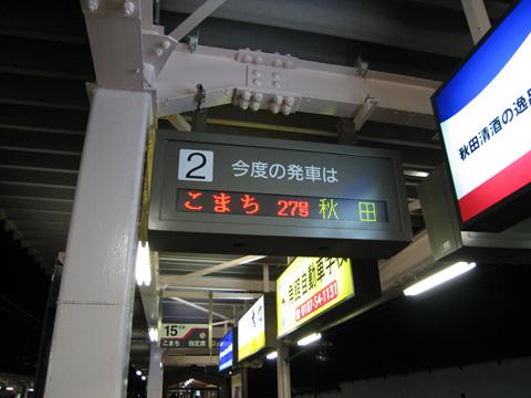 20071007_kakunodate-05.jpg