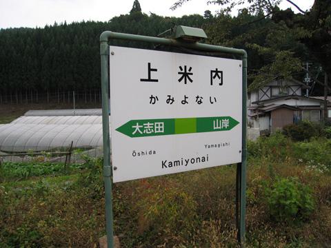 20071007_kamiyonai-01.jpg