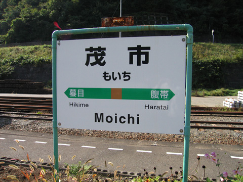 20071007_moichi-06.jpg