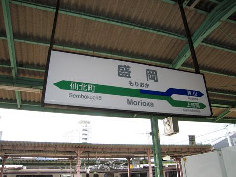 20071007_morioka-01.jpg