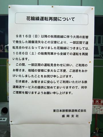 20071007_morioka-02.jpg
