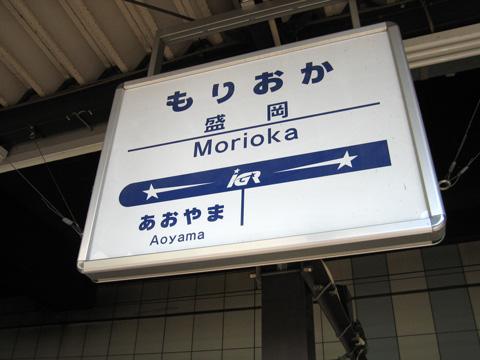 20071007_morioka-04.jpg