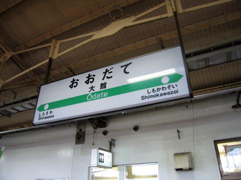 20071007_odate-01.jpg