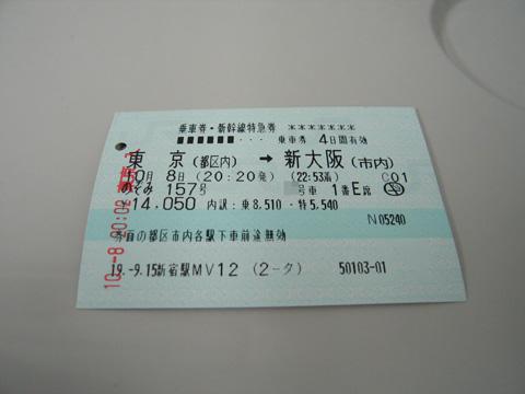 20071008_nozomi157-02.jpg