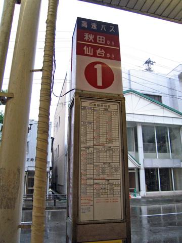 20071008_yokote-01.jpg