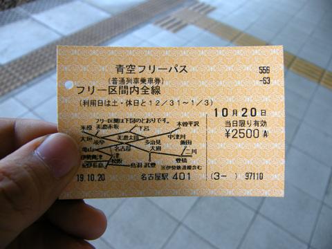 20071020_jr_aozora_freepass.jpg