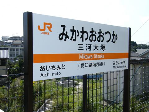 20071020_mikawaotsuka-02.jpg
