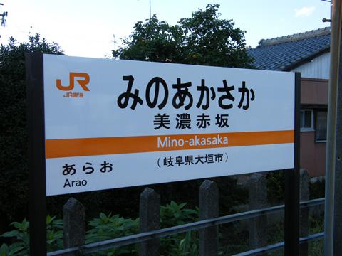 20071020_minoakasaka-03.jpg
