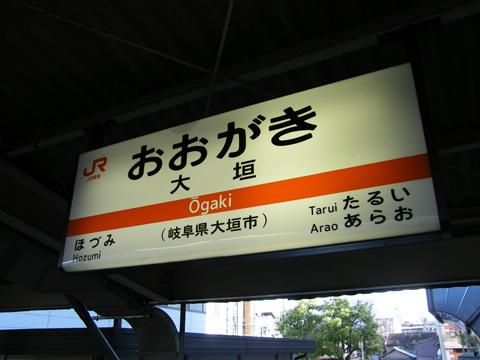 20071020_ogaki-01.jpg