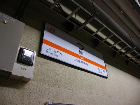 20071020_tsu-01.jpg