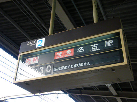 20071020_yamatoyagi-01.jpg