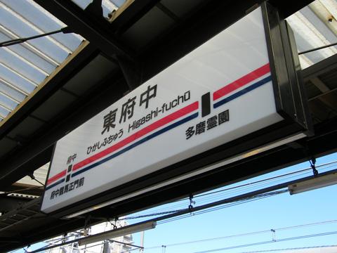 20071028_higashifuchu-01.jpg