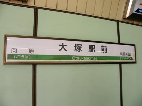 20071028_otsuka-01.jpg