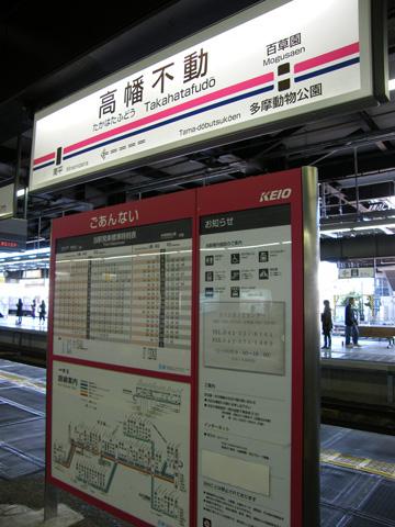 20071028_takahatafudo-01.jpg