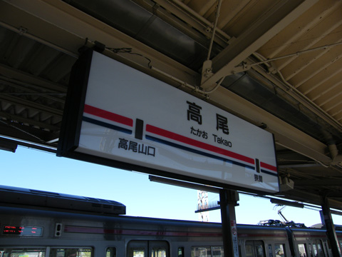 20071028_takao-01.jpg