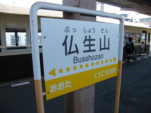 20071103_busshozan-01.jpg