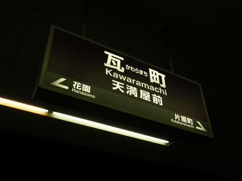 20071103_kawaramachi-01.jpg