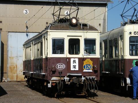 20071103_kotoden_1000-01.jpg
