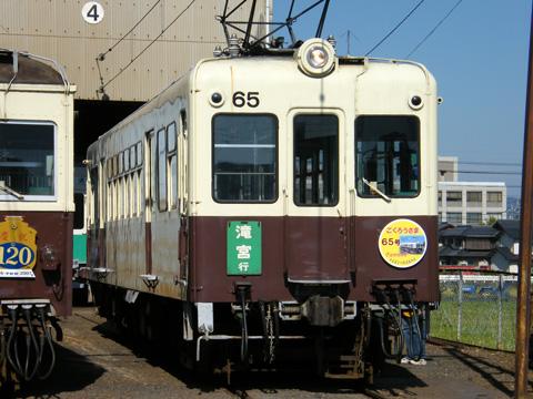 20071103_kotoden_60-01.jpg