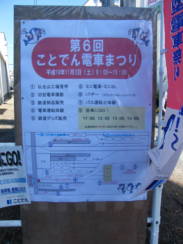 20071103_kotoden_matsuri-01.jpg