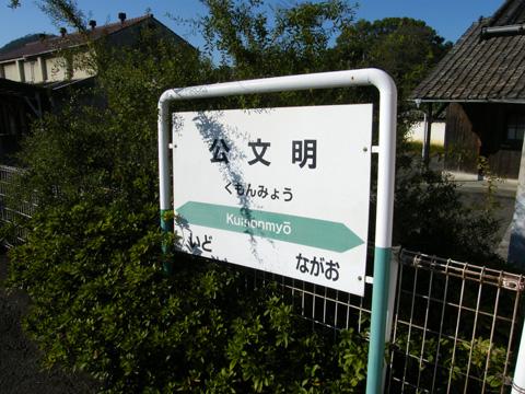 20071103_kumommyo-02.jpg