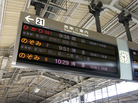 20071103_shinosaka-01.jpg