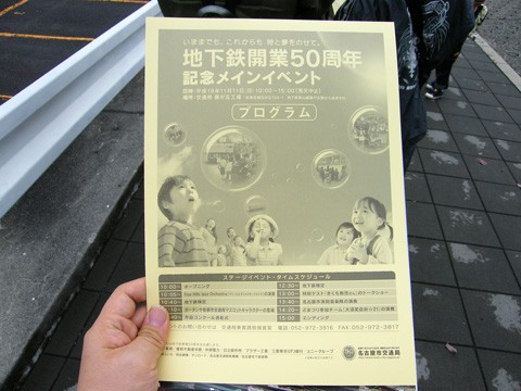 20071111_nagoya_city_event-04.jpg