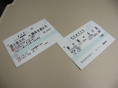 20071122_nozomi56-01.jpg