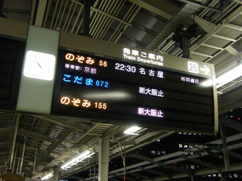 20071122_shinosaka-01.jpg