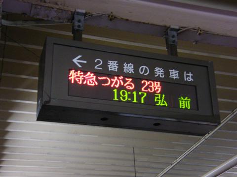 20071123_aomori-02.jpg