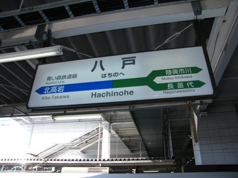 20071123_hachinohe-01.jpg