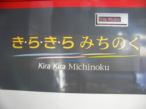 20071123_kirakiramichinoku-01.jpg