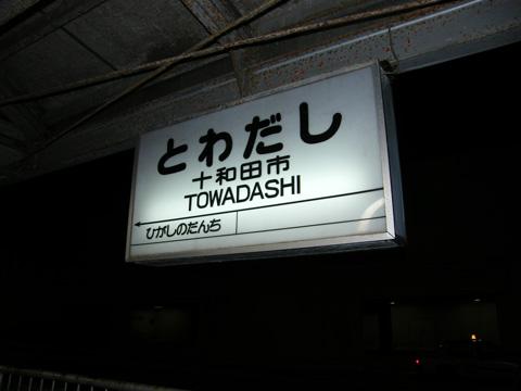 20071123_towadashi-02.jpg