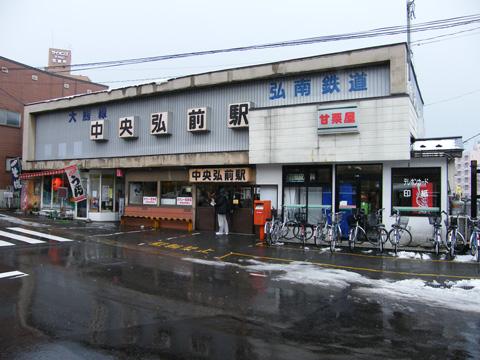 20071124_chuo_hirosaki-01.jpg