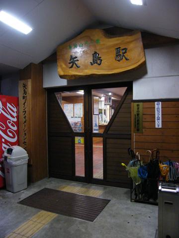 20071124_yashima-01.jpg