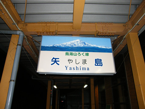 20071124_yashima-03.jpg