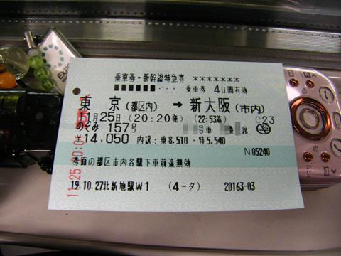 20071125_nozomi157-01.jpg