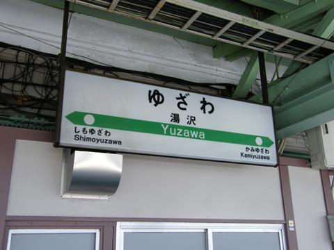 20071125_yuzawa-02.jpg