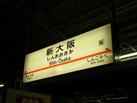20071222_shinosaka-01.jpg