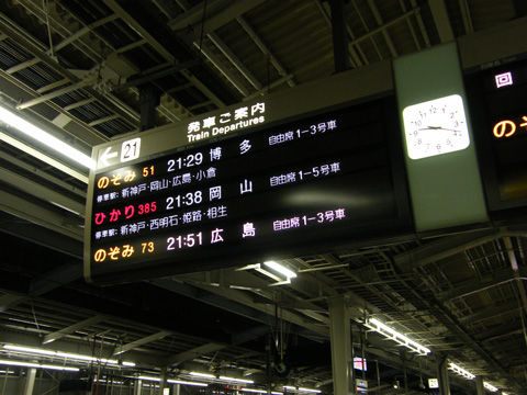 20071222_shinosaka-02.jpg