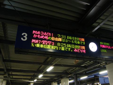 20071223_hakata-04.jpg