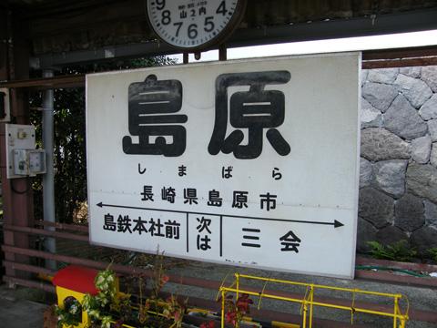 20071223_shimabara-01.jpg