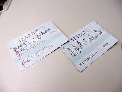 20080112_hikari489-01.jpg