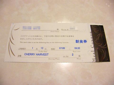 20080112_intelligent_hotel_annex-05.jpg