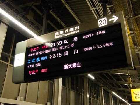 20080112_shinosaka-01.jpg