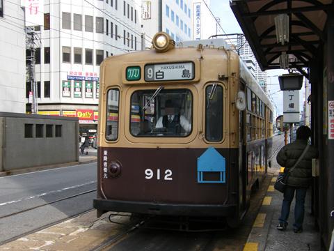 20080113_hiroden_900-01.jpg