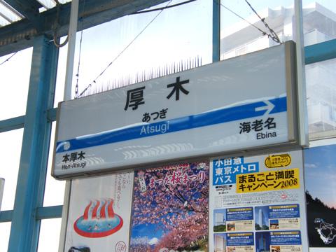 20080210_atsugi-01.jpg