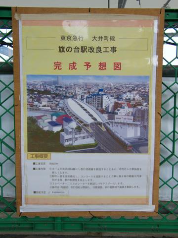20080210_hatanodai-02.jpg