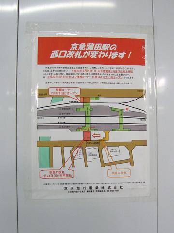 20080210_keikyukamata-02.jpg