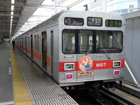20080210_tokyu_9000-01.jpg